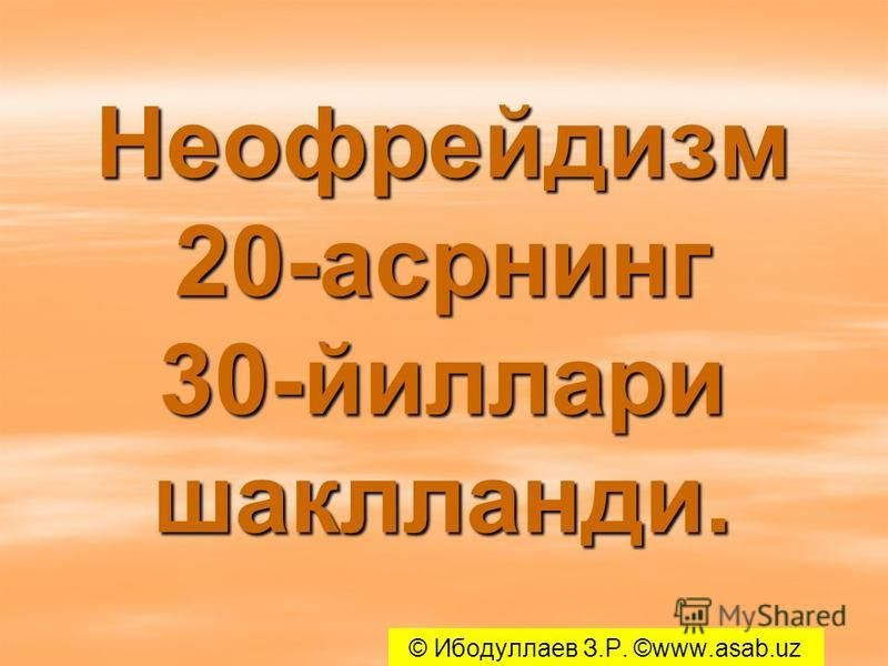 Неофрейдизм 20-асрнинг 30-йиллари шаклланди. © Ибодуллаев З.Р. ©www.asab.uz