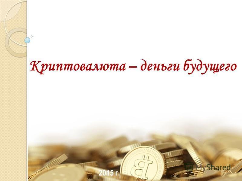Криптовалюта – деньги будущего 2015 г.
