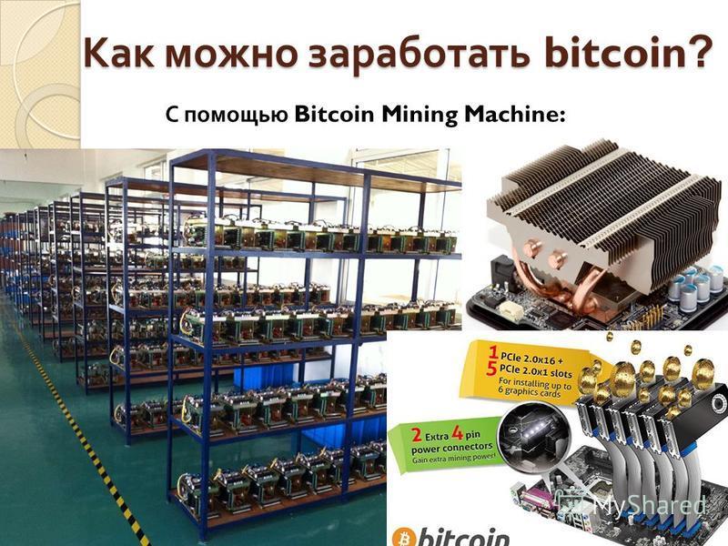 Как можно заработать bitcoin ? С помощью Bitcoin Mining Machine:
