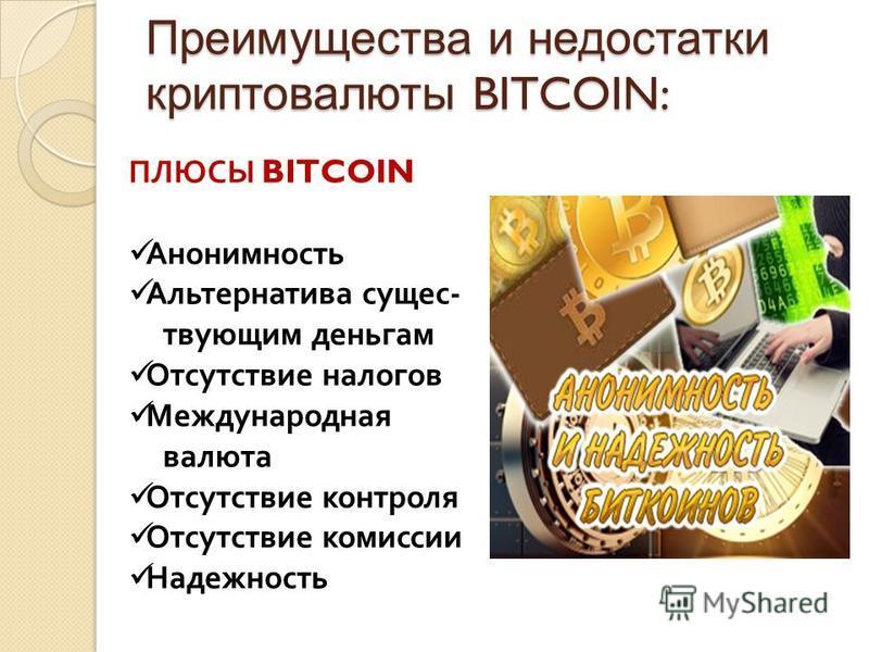 Преимущества и недостатки крипто валюты BITCOIN: ПЛЮСЫ BITCOIN Анонимность Альтернатива существующим деньгам Отсутствие налогов Международная валюта Отсутствие контроля Отсутствие комиссии Надежность