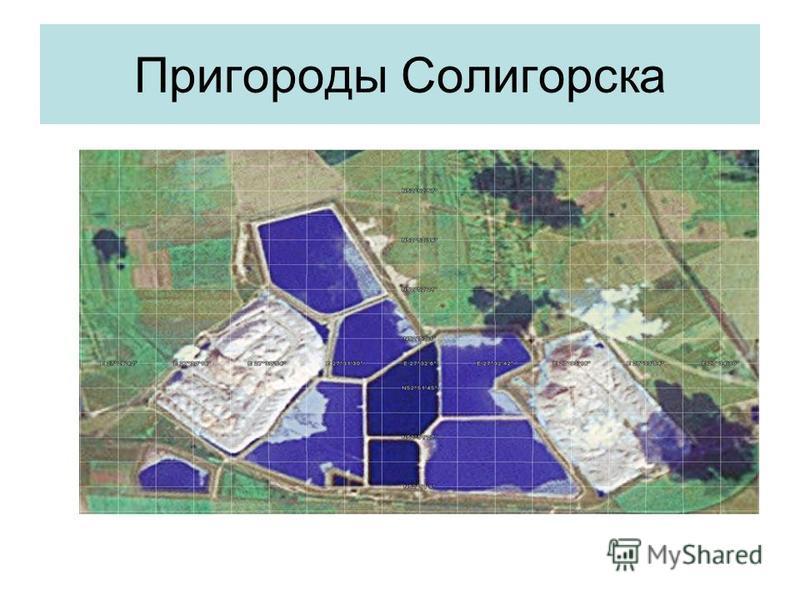 Пригороды Солигорска