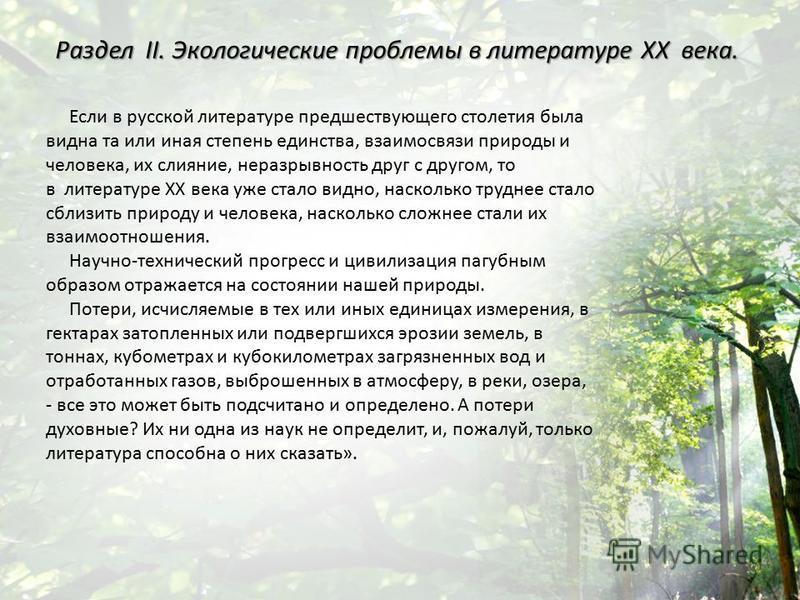 Если в русской литературе предшествующего столетия была видна та или иная степень единства, взаимосвязи природы и человека, их слияние, неразрывность друг с другом, то в литературе XX века уже стало видно, насколько труднее стало сблизить природу и ч