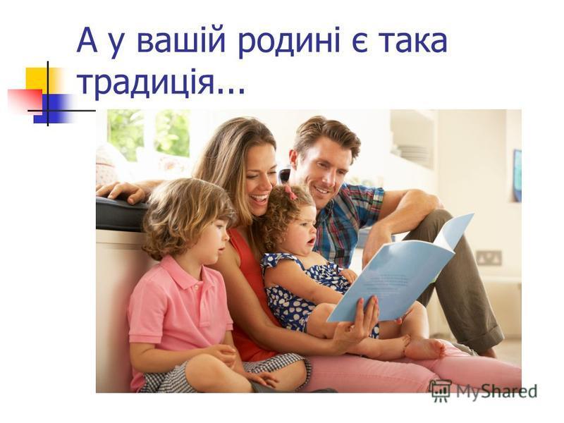 А у вашій родині є така традиція...