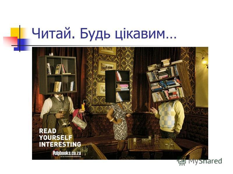 Читай. Будь цікавим…