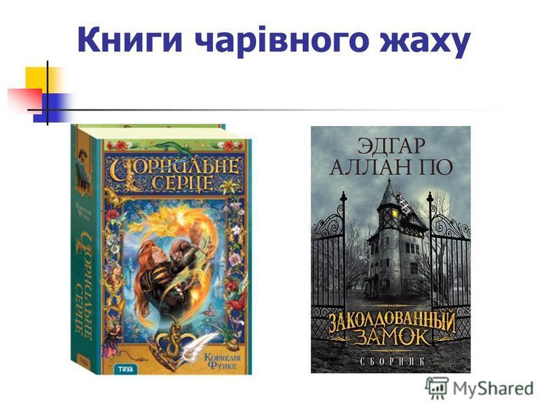 Книги чарівного жаху