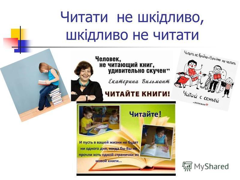 Читати не шкідливо, шкідливо не читати