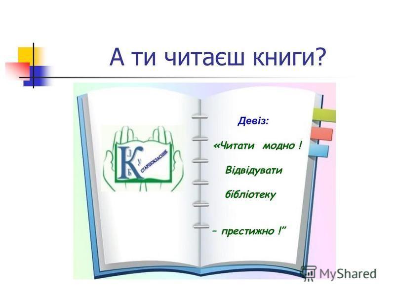 А ти читаєш книги?
