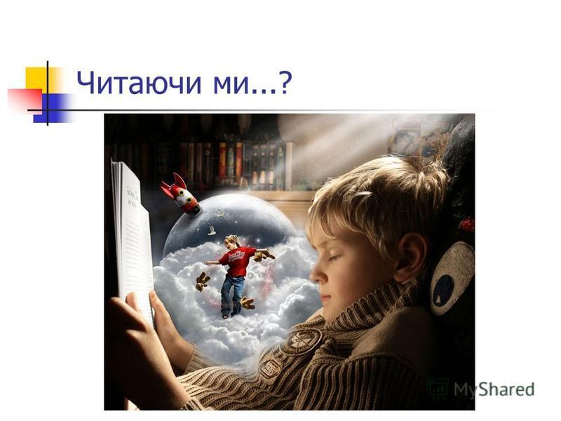 Читаючи ми...?