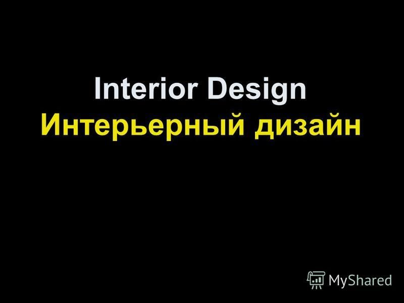 Interior Design Интерьерный дизайн