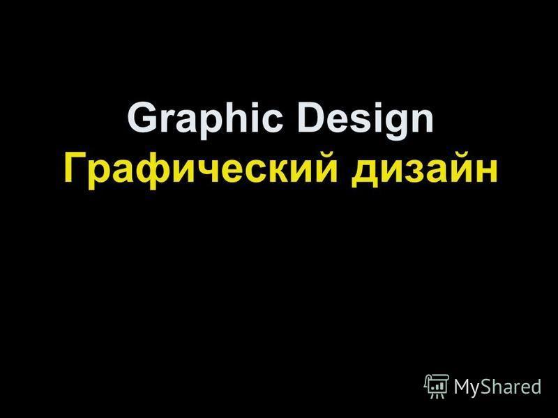 Graphic Design Графический дизайн