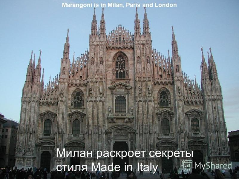 Marangoni is in Milan, Paris and London Милан раскроет секреты стиля Made in Italy