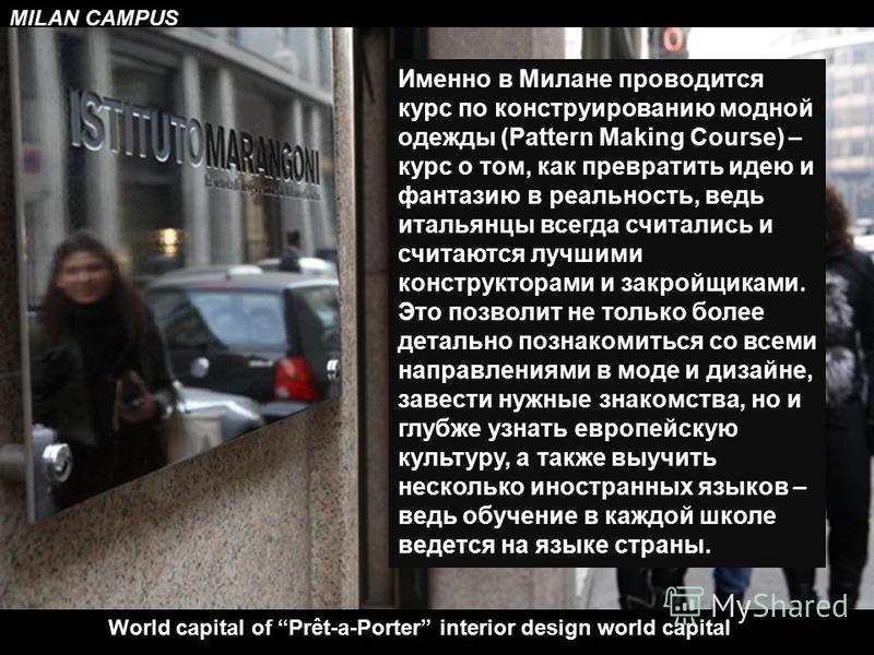 World capital of Prêt-a-Porter interior design world capital MILAN CAMPUS Именно в Милане проводится курс по конструированию модной одежды (Pattern Making Course) – курс о том, как превратить идею и фантазию в реальность, ведь итальянцы всегда считал
