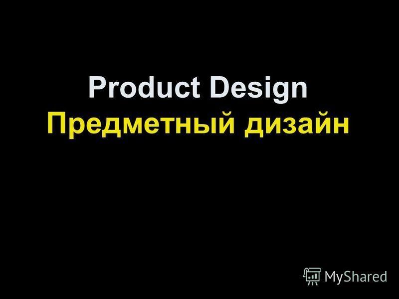 Product Design Предметный дизайн
