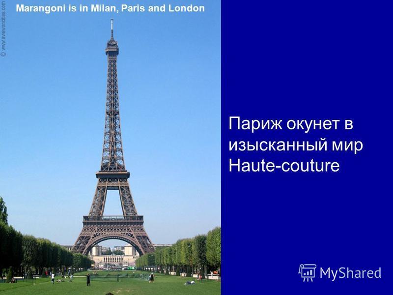 Marangoni is in Milan, Paris and London Париж окунет в изысканный мир Haute-couture