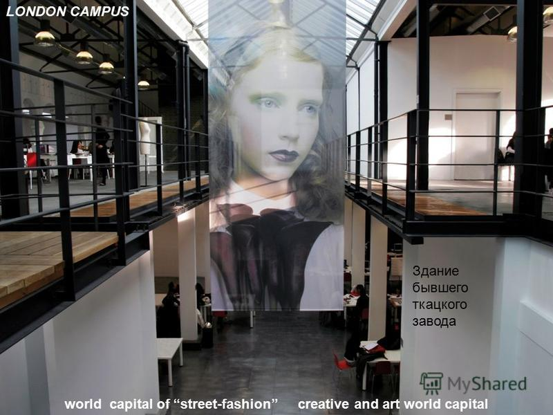 LONDON CAMPUS world capital of street-fashion creative and art world capital Здание бывшего ткацкого завода