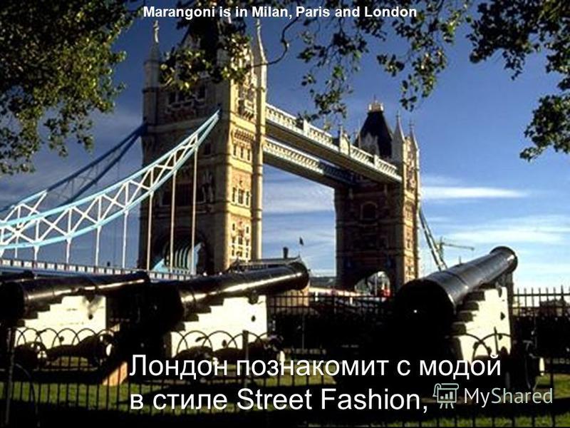 Marangoni is in Milan, Paris and London Лондон познакомит с модой в стиле Street Fashion,