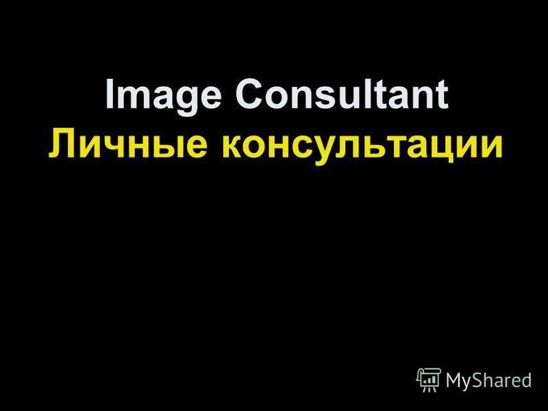 Image Consultant Личные консультации