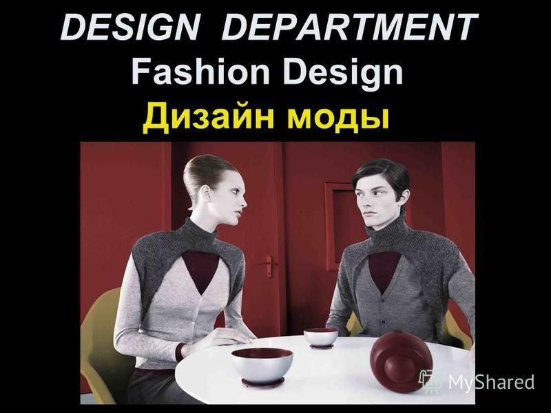 DESIGN DEPARTMENT Fashion Design Дизайн моды