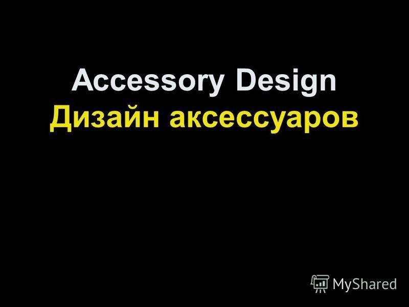 Accessory Design Дизайн аксессуаров