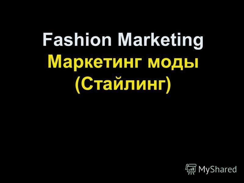 Fashion Marketing Маркетинг моды (Стайлинг)