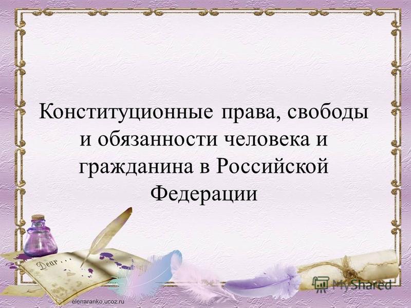 Конституционные права, свободы и обязанности человека и гражданина в Российской Федерации