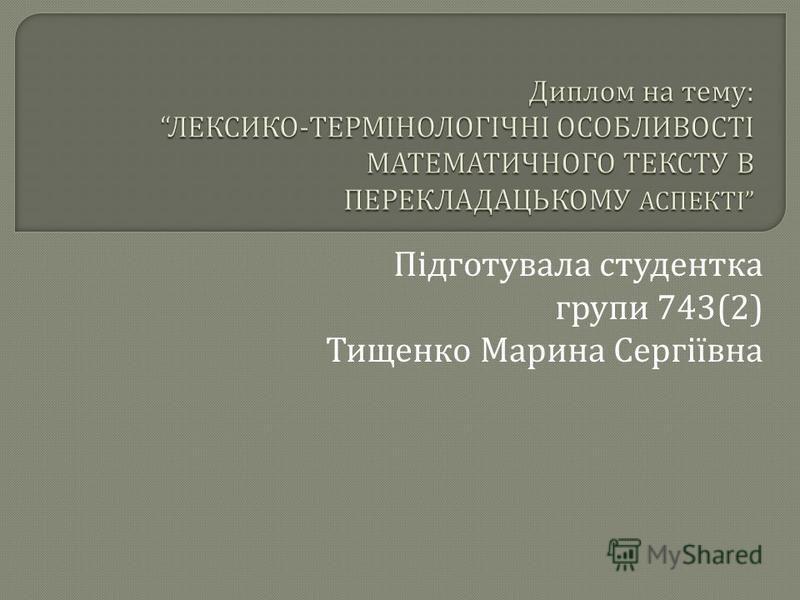 Підготувала студентка групи 743(2) Тищенко Марина Сергіївна