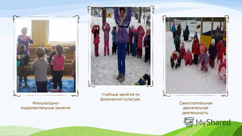 Физкультурно- оздоровительные занятия. Учебные занятия по физической культуре. Самостоятельная двигательная деятельность.