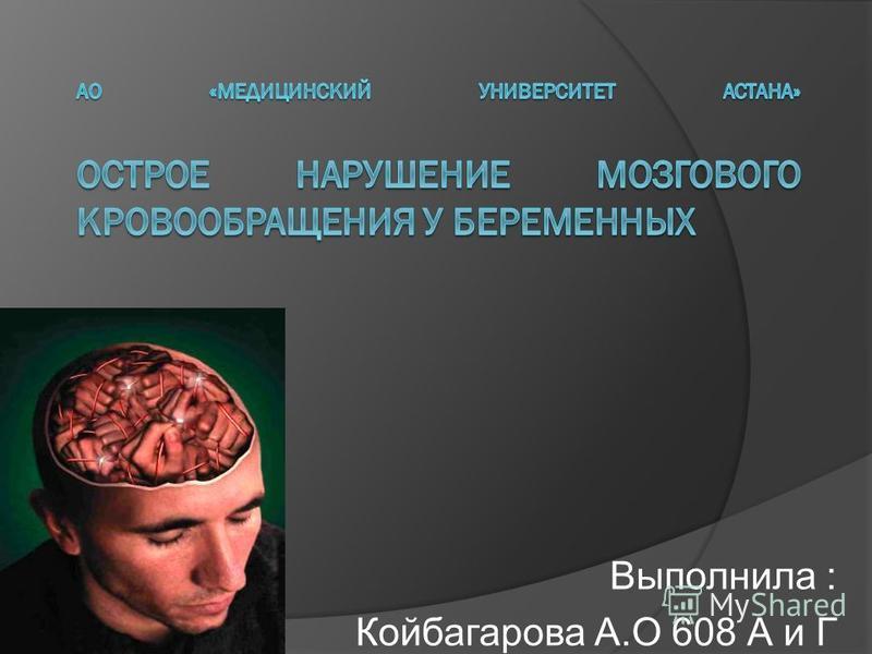 Выполнила : Койбагарова А.О 608 А и Г
