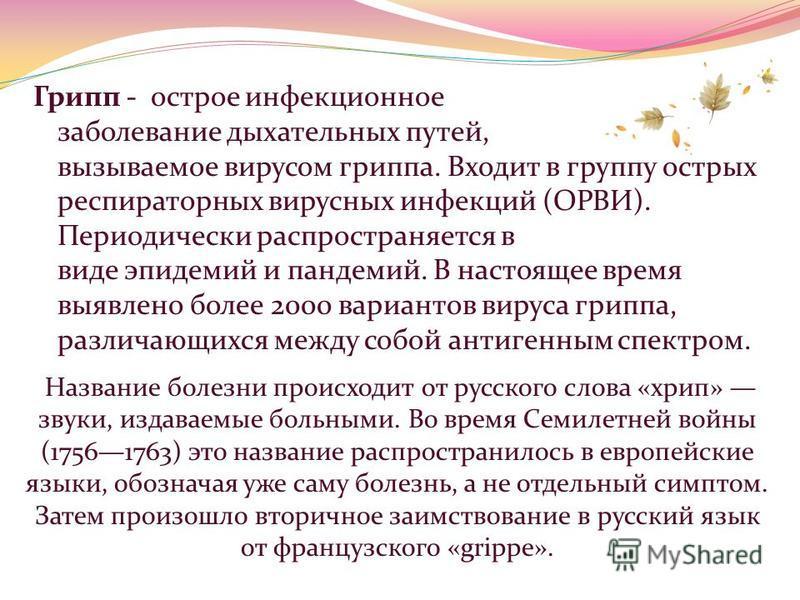 Название болезни происходит от русского слова «хрип» звуки, издаваемые больными. Во время Семилетней войны (17561763) это название распространилось в европейские языки, обозначая уже саму болезнь, а не отдельный симптом. Затем произошло вторичное заи