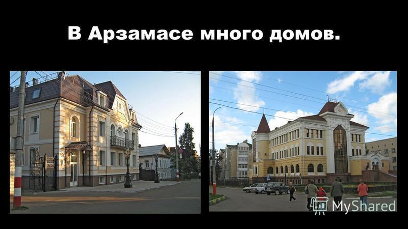 В Арзамасе много домов.