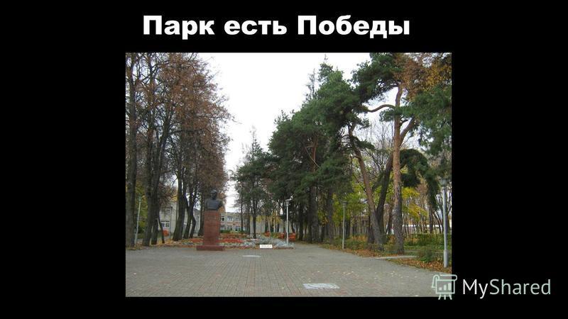 Парк есть Победы