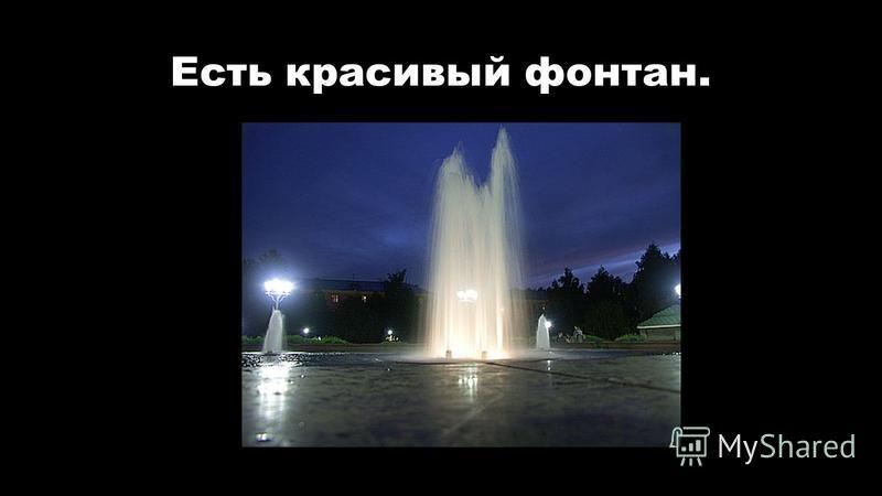 Есть красивый фонтан.