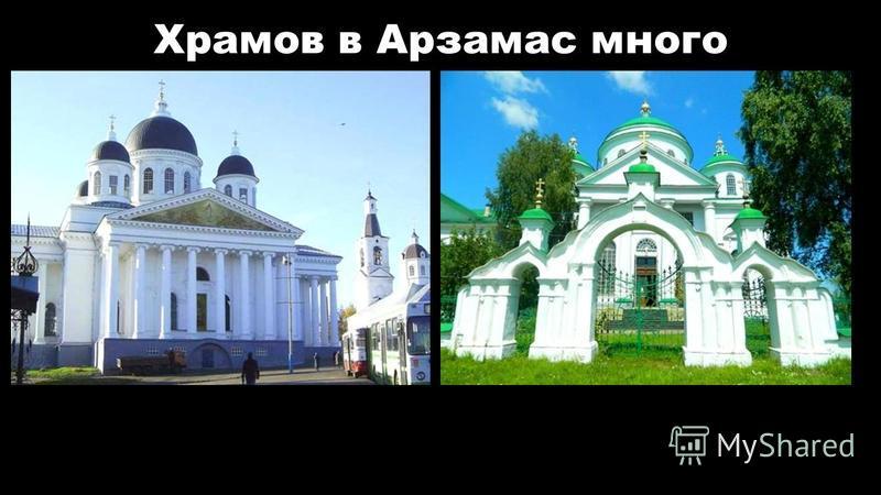 Храмов в Арзамас много