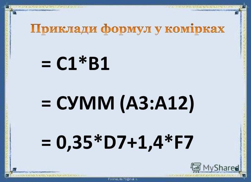 = С1*В1 = СУММ (А3:А12) = 0,35*D7+1,4*F7