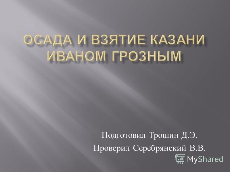 Подготовил Трошин Д. Э. Проверил Серебрянский В. В.