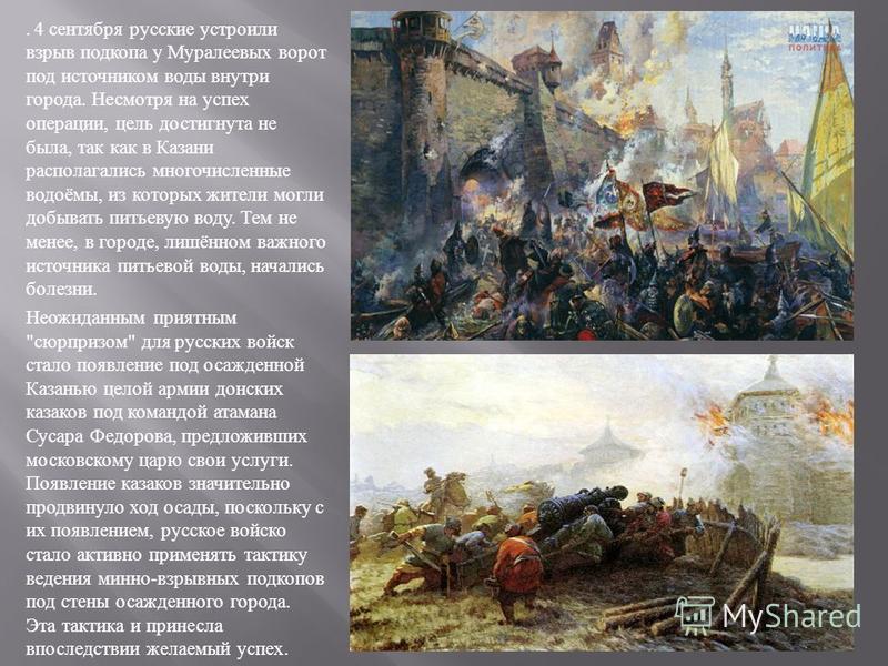 . 4 сентября русские устроили взрыв подкопа у Муралеевых ворот под источником воды внутри города. Несмотря на успех операции, цель достигнута не была, так как в Казани располагались многочисленные водоёмы, из которых жители могли добывать питьевую во