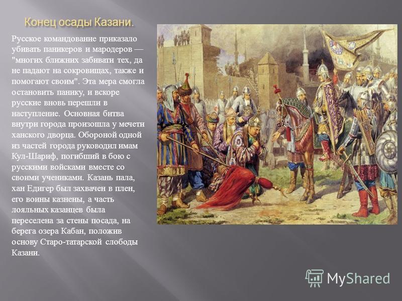 Конец осады Казани. Русское командование приказало убивать паникеров и мародеров