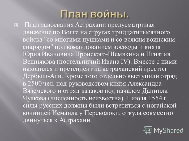 План завоевания Астрахани предусматривал движение по Волге на стругах тридцатитысячного войска