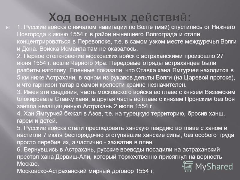 1. Русские войска с началом навигации по Волге (май) спустились от Нижнего Новгорода к июню 1554 г. в район нынешнего Волгограда и стали концентрироваться в Переволоке, т.е. в самом узком месте междуречья Волги и Дона. Войска Исмаила там не оказалось