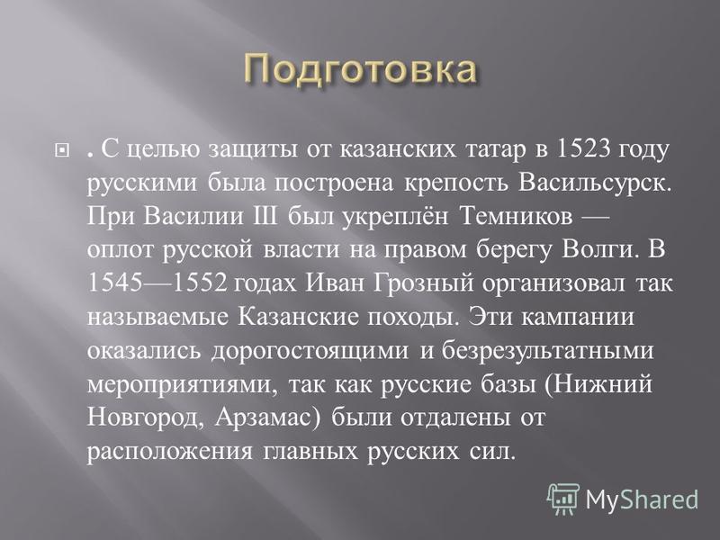 . С целью защиты от казанских татар в 1523 году русскими была построена крепость Васильсурск. При Василии III был укреплён Темников оплот русской власти на правом берегу Волги. В 15451552 годах Иван Грозный организовал так называемые Казанские походы