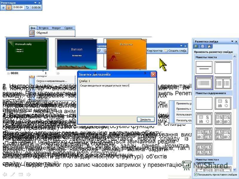 Настройка інтерфейсу (меню Вигляд) При допомозі меню Вигляд можна також включити наступні режими роботи: Сортувальник слайдів – режим, у якому виконуються лише операції над слайдами в цілому, при цьому з'являється панель Сортувальник Слайдів Залишаєт