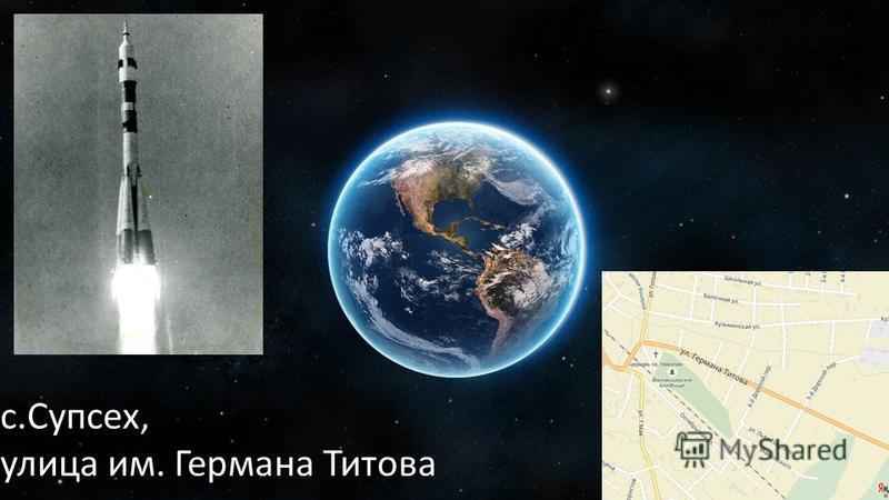 с.Супсех, улица им. Германа Титова
