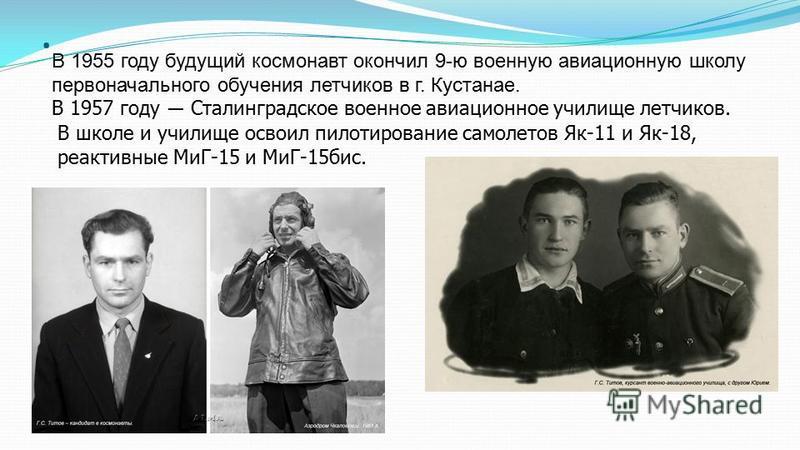 . В 1955 году будущий космонавт окончил 9-ю военную авиационную школу первоначального обучения летчиков в г. Кустанае. В 1957 году Сталинградское военное авиационное училище летчиков. В школе и училище освоил пилотирование самолетов Як-11 и Як-18, ре