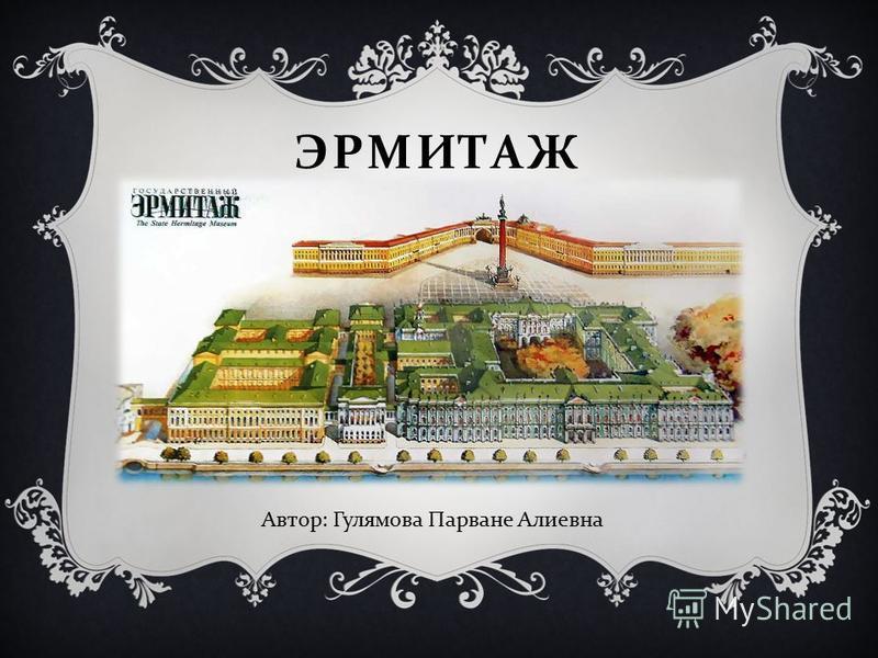 ЭРМИТАЖ Автор : Гулямова Парване Алиевна