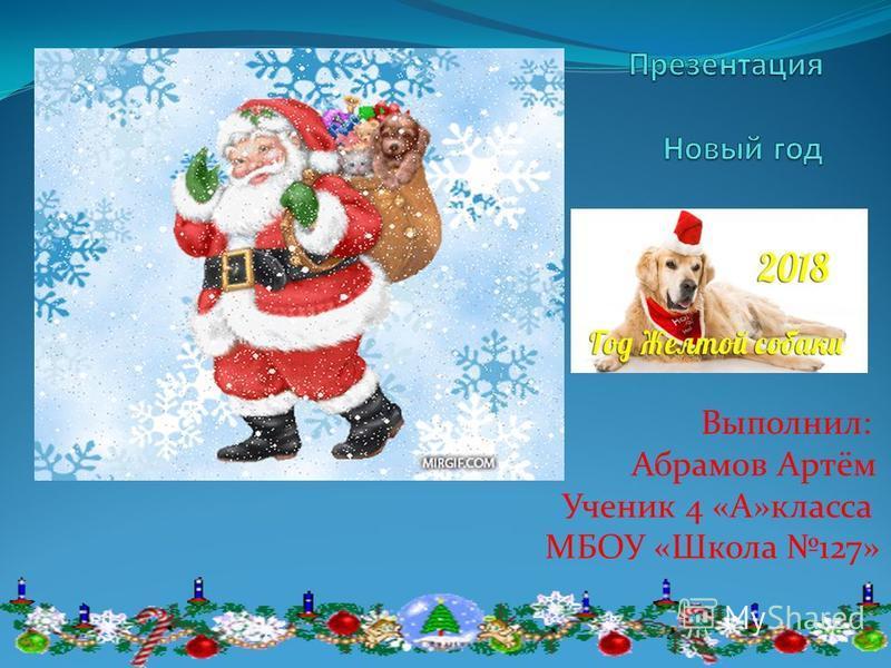 Выполнил: Абрамов Артём Ученик 4 «А»класса МБОУ «Школа 127»