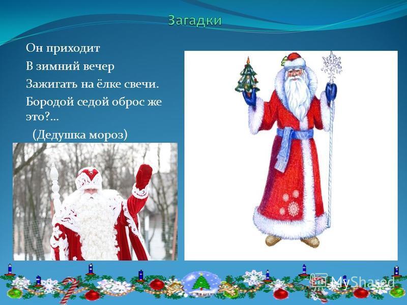 Он приходит В зимний вечер Зажигать на ёлке свечи. Бородой седой оброс же это?... (Дедушка мороз)