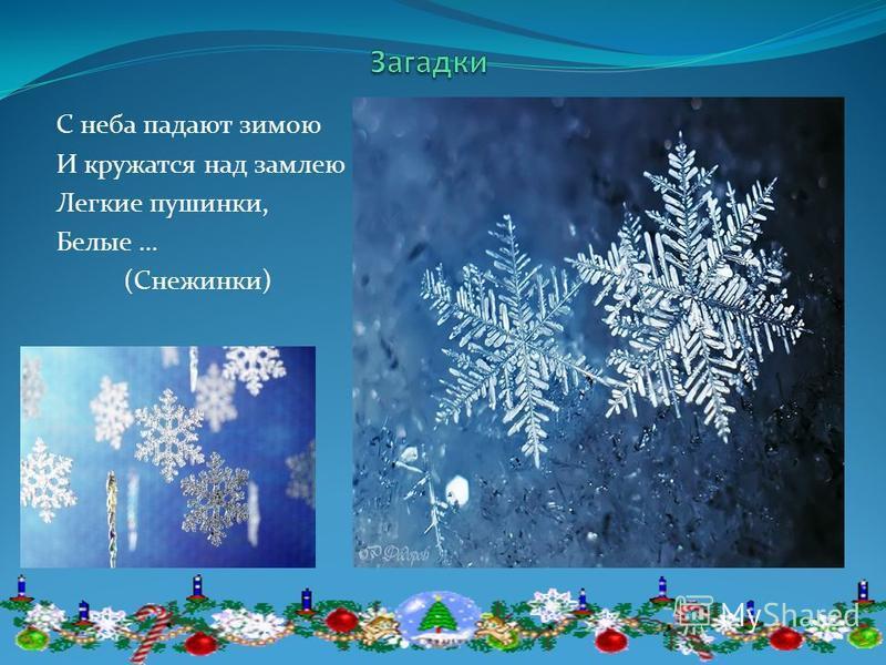 С неба падают зимою И кружатся над замлею Легкие пушинки, Белые … (Снежинки)