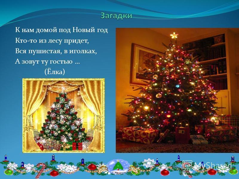 К нам домой под Новый год Кто-то из лесу придет, Вся пушистая, в иголках, А зовут ту гостью … (Ёлка)