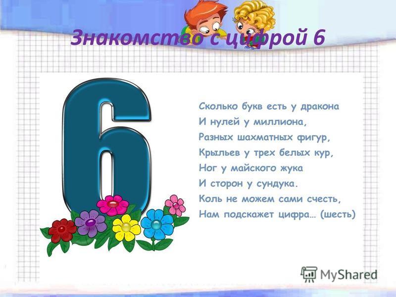 Знакомство с цифрой 6