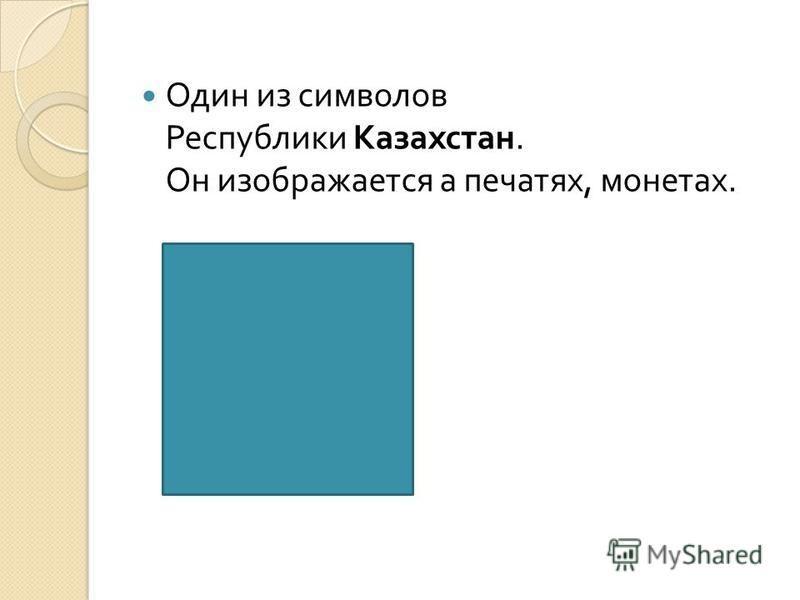 Один из символов Республики Казахстан. Он изображается а печатях, монетах.